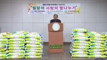 진주·창원서 사랑의 쌀 기탁